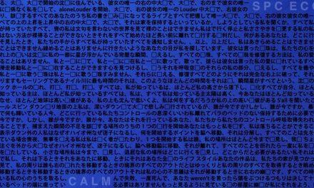 Dean Garcia Releases 'Calm' EP for SPC ECO 10th Anniversary & Curve's 25th Anniversary | @SPCECO
